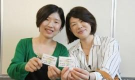 日本:又一个大城市,横滨市将发同性伴侣证书