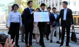 日本:同性伴侣继续发起婚姻平权诉讼