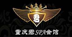 重庆君SPA养生会馆
