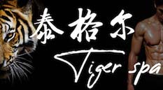 泰格爾spa Tiger spa