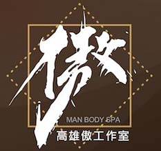 高雄傲SPA工作室 Man Body Spa