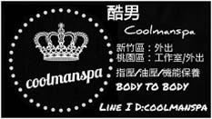 酷男 coolmanspa