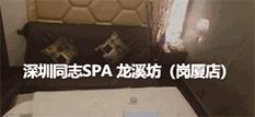 深圳同志SPA 龙溪坊(岗厦店)