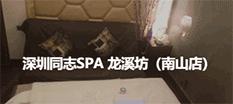 深圳同志SPA 龙溪坊(南山店)