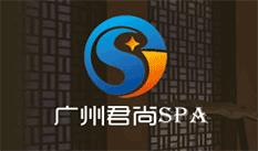 广州君尚同志SPA