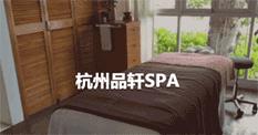 杭州品轩SPA
