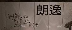 大连郎逸男士养生spa