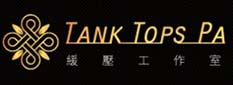 Tank Tops Pa 緩壓工作室