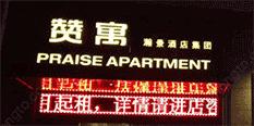 上海赞SPA