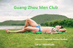 广州同志SPA Men Club