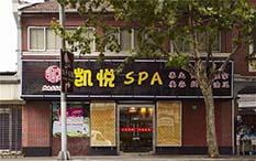 上海同志SPA 凯悦