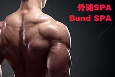 上海同志spa Bund SPA(外滩spa)