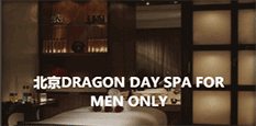 北京Dragon Day Spa for Men Only