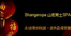 台南高雄山根男士SPA Shangan Spa