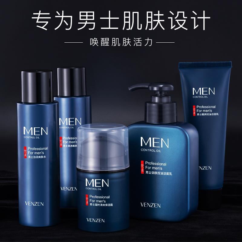 梵贞男士护肤品套装洗面奶水乳霜控油补水保湿保养面部护理正品
