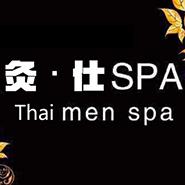北京灸仕SPA同志会所-五年品牌老店