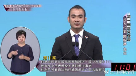 台湾同志议题公投辩论:同性恋倾向是后天学来的吗?