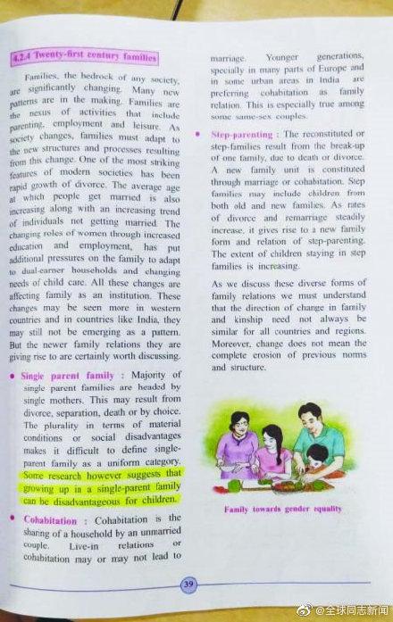 有进步!印度的中学教科书介绍同性恋家庭