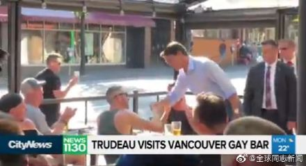 加拿大总理特鲁多光临同性恋酒吧