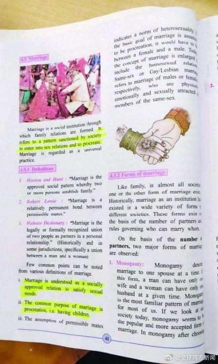 有进步!印度的中学教科书介绍同性恋家庭 同志新闻 第3张