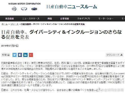 日本:日产汽车将为雇员提供同性配偶福利 同志新闻 第2张