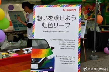 日本:日产汽车将为雇员提供同性配偶福利 同志新闻 第3张