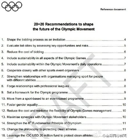 国际奥委会建议主办国禁止性倾向歧视 同志新闻 第2张