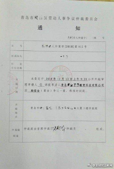 青岛同性恋教师被解雇案:仲裁结果教师获赔工资 同志新闻 第2张