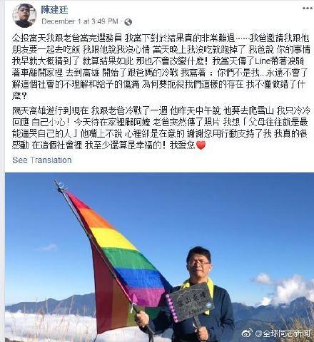 暖心!父亲登雪山举彩虹旗支持同性恋儿子
