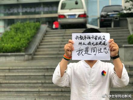 青岛同性恋教师被解雇案:仲裁结果教师获赔工资