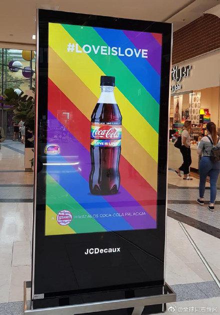 可口可乐在匈牙利推出包容同性恋的广告 同志新闻 第5张