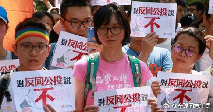 结果:台湾同性恋平权议题公投,反同案通过,平权案没通过 同志新闻 第4张