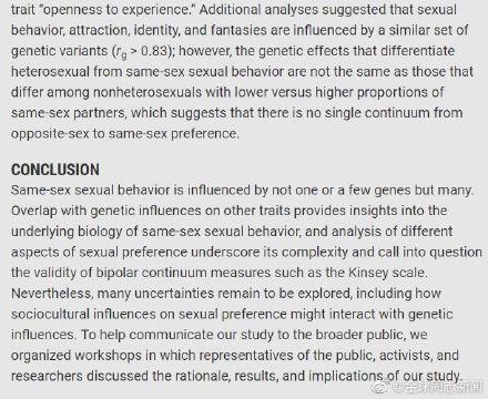 """一项大型研究的结果:与同性恋有关的基因可能有很多,性倾向不是""""连续的一个量表"""" 同志新闻 第3张"""