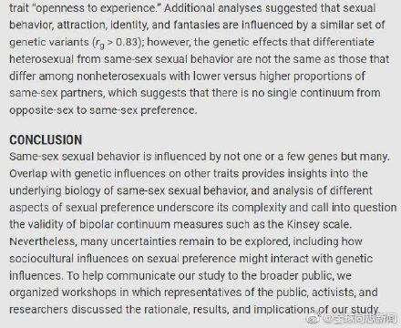 """""""同性恋基因""""研究报告引发热议,也引起一些误解 同志新闻 第2张"""