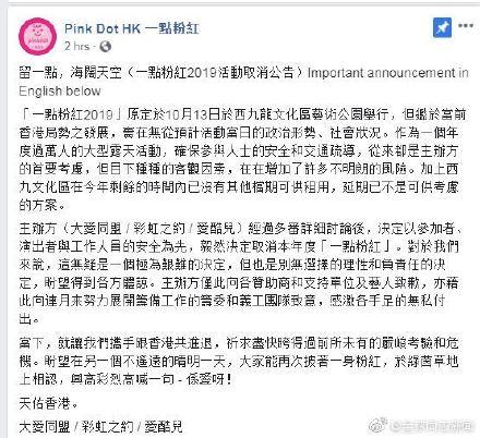 """香港:团体宣布取消2019年""""一点粉红""""活动 同志新闻 第2张"""