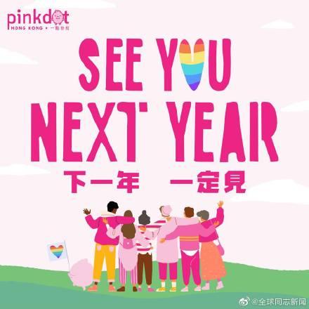 """香港:团体宣布取消2019年""""一点粉红""""活动"""