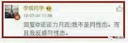 李现再度卖腐博噱头,钢铁直男这么没下限?!