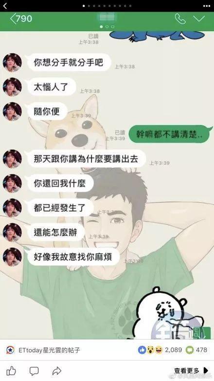 """炎亚纶遭曝连环劈3男!""""带回家亲亲抱抱""""照片流出……"""