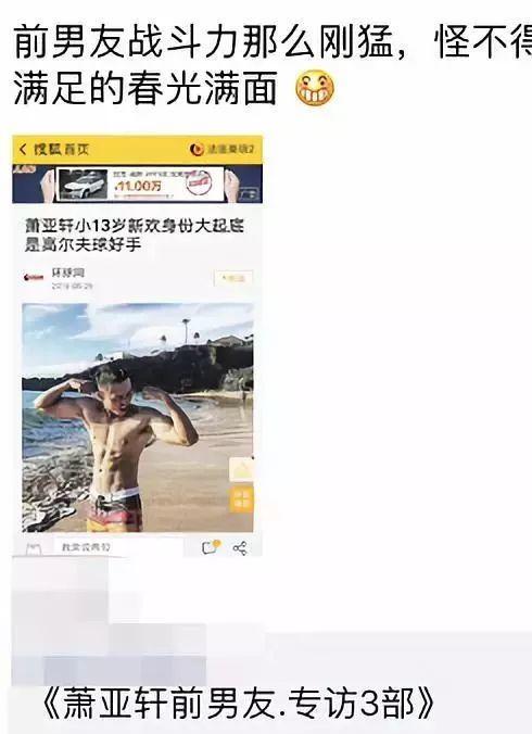 萧亚轩前任高尔夫猛男被曝,狗公腰堪称打桩机典范?!