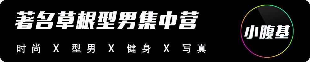 4年瘦50斤变网红,成为少女大众情人~