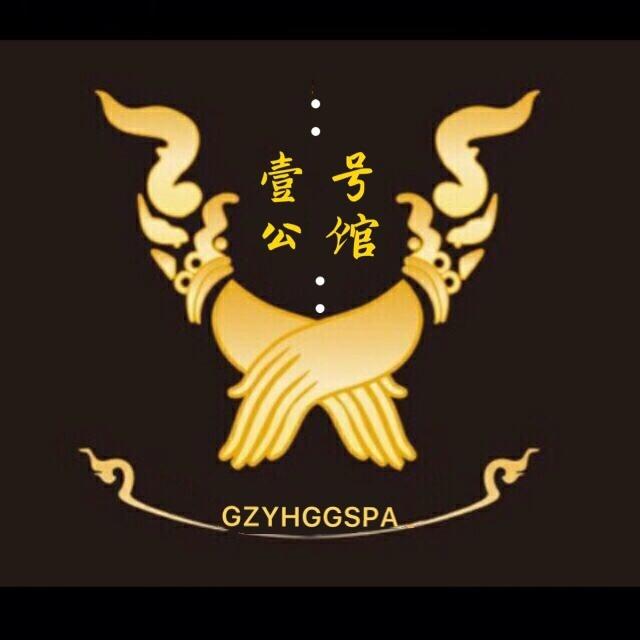 广州会所 -广州壹号公馆spa