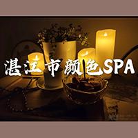 湛江同志会所-  颜色高端spa