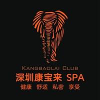 深圳会所 – 康宝来会馆
